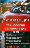 Шевчук Д.А. - Автокредит: технологии получения' обложка книги