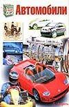 Бранденбург Т. - Автомобили' обложка книги