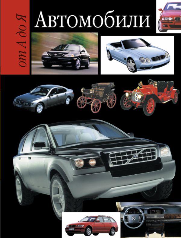Автомобили Джонс Б.