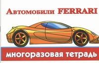 Автомобили Ferrari Глотова В.Ю.