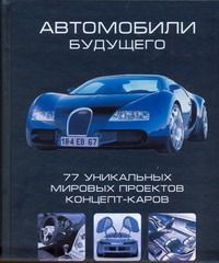 Автомобили будущего. 77 уникальных мировых проектов концепт-каров Дридж Ричард
