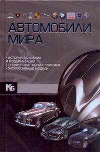 Автомобили мира Мерников А.Г.