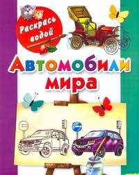 Автомобили мира Рахманов А.В.