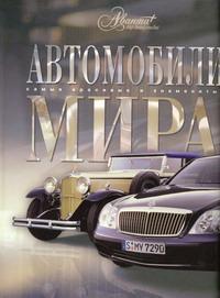 Автомобили мира Краснов А.А.