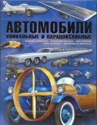 Архипов А.Ю. - Автомобили. Уникальные и парадоксальные' обложка книги