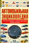 Лаптев Т.И. - Автомобильная энциклопедия' обложка книги