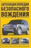 Автоэнциклопедия безопасного вождения Иванов В.Н.