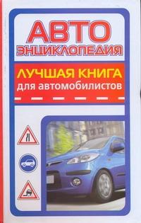 Автоэнциклопедия. Лучшая книга для автомобилистов