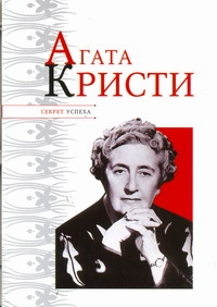 Надеждин Н.Я. - Агата Кристи обложка книги