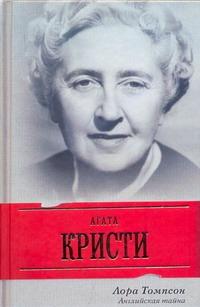 Агата Кристи. Английская тайна
