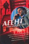 Миронов Максим - Агент по маркетингу' обложка книги