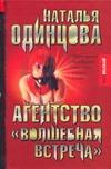 """Агентство """"Волшебная встреча"""" Одинцова Наталья"""
