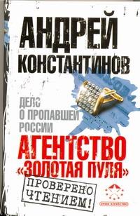 Константинов Андрей - Агентство