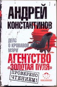 Константинов А.Д. - Агентство