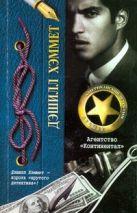 Хэммет Д. - Агентство Континентал' обложка книги