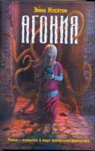 Клейтон Эмма - Агония' обложка книги