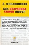 Филановская Л. - Ада Булганова. Симон Лютер' обложка книги