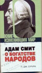 О`Рурк П.Дж. - Адам Смит О богатстве народов' обложка книги