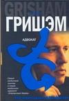 Гришэм Д. - Адвокат обложка книги