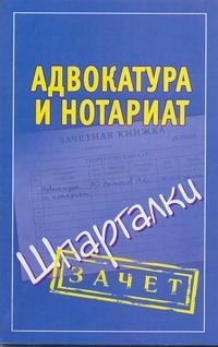 Адвокатура и нотариат. Шпаргалки Антонов А.С.