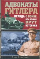 Козинкин О.Ю. - Адвокаты Гитлера. Правда о войне, или Почему врут историки?' обложка книги