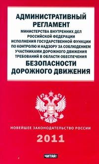 Административный регламент МВД РФ исполнения государственной функции по контролю