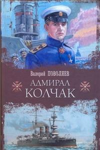 Адмирал Колчак Поволяев В.Д.