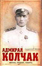 Кручинин А.С. - Адмирал Колчак: жизнь, подвиг, память' обложка книги