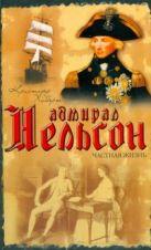 Хибберт К. - Адмирал Нельсон. Частная жизнь' обложка книги