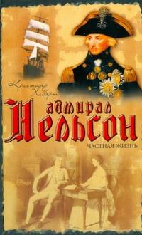 Адмирал Нельсон. Частная жизнь Хибберт К.