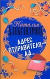 Адрес отправителя - ад Александрова Наталья