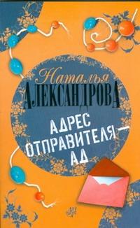 Александрова Наталья - Адрес отправителя - ад обложка книги