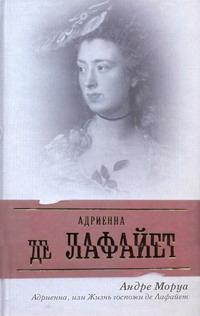 Моруа А. - Адриенна, или Жизнь госпожи де Лафайет обложка книги