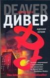Дивер Д. - Адская Кухня' обложка книги