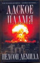 Демилл Н. - Адское пламя' обложка книги