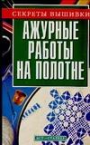 Онипко Ж.П. - Ажурные работы на полотне' обложка книги