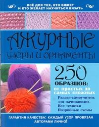 Банкрашков А.В. - Ажурные узоры и орнаменты обложка книги