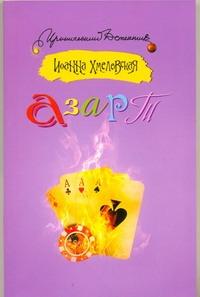 Иоанна Хмелевская - Азарт обложка книги