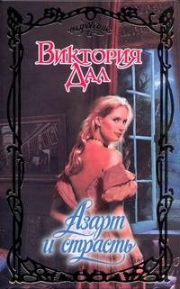 Дал Виктория - Азарт и страсть обложка книги