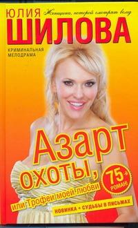 Юлия Шилова - Азарт охоты, или Трофеи моей любви обложка книги