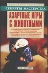 Пономарёв В.Т. - Азартные игры с животными' обложка книги