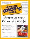 Вонг Стэнфорд - Азартные игры. Играй как профи!' обложка книги