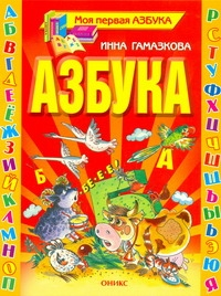 Азбука Гамазкова И.Л.