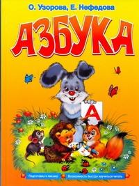Азбука Узорова О.В.