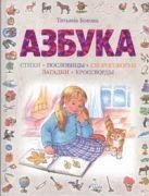Бокова Т.В. - Азбука' обложка книги