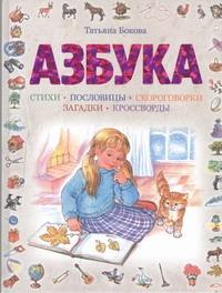 Азбука Бокова Т.В.