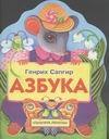 Сапгир Г.В. - Азбука (Лесная азбука)' обложка книги