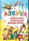 Конашевич В.М. - Азбука Айболита, Бармалея, Винни-Пуха' обложка книги