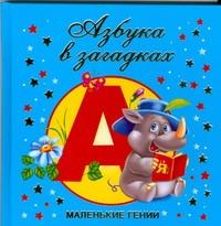 Азбука в загадках Димитриева В.Г.