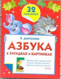 Азбука в загадках и картинках с наклейками Димитриева В.Г.